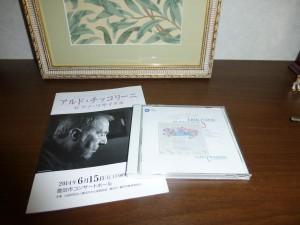 ピアノリサイタルプログラム