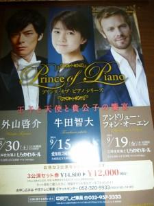 ピアノリサイタルチラシ