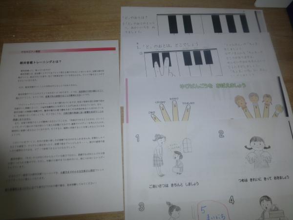 ピアノ体験レッスン教材