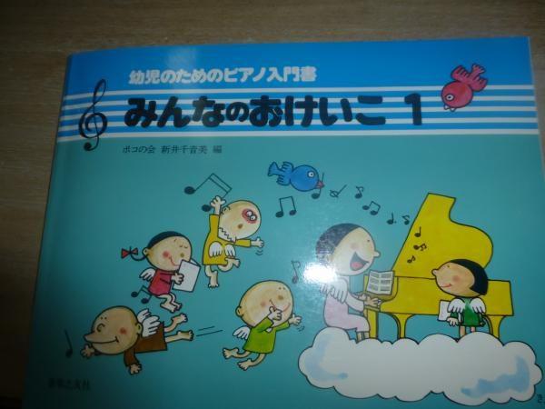ピアノレッスン楽譜