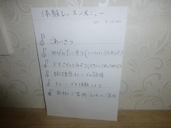 ピアノレッスン体験プログラム