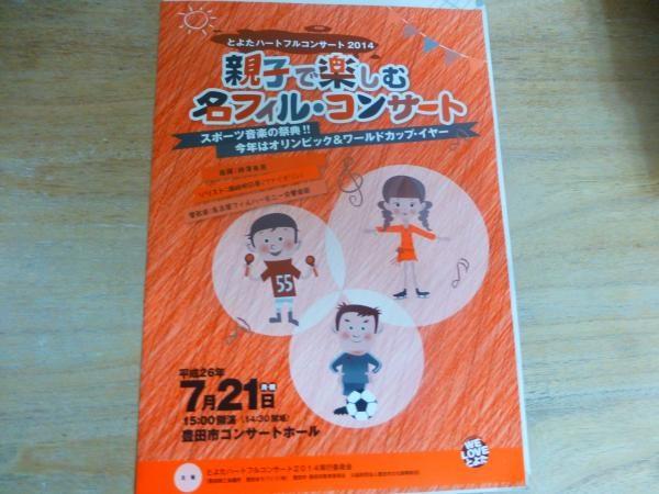 豊田ハートフルコンサート