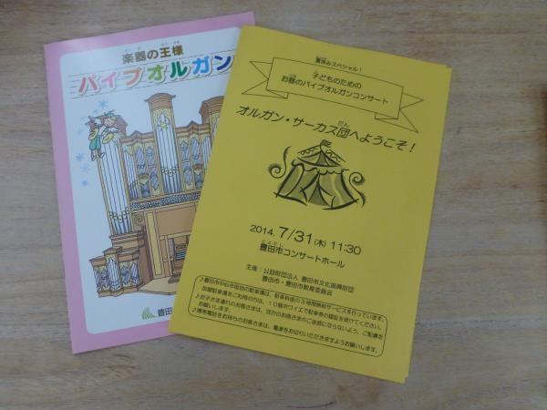 豊田市コンサートホール パイプオルガン