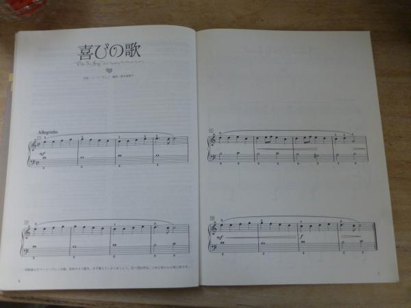 大人ピアノ楽譜