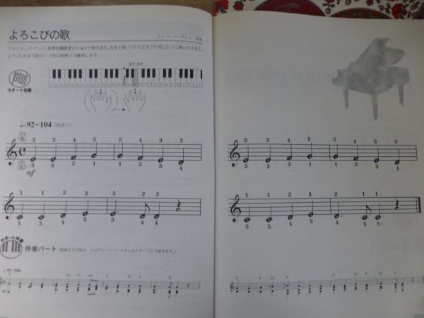 大人ピアノ白鍵で弾ける
